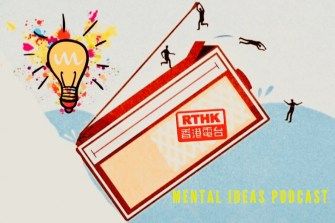 mental-ideas-podcast-rthk
