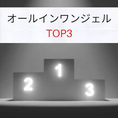 オールインワンジェル TOP3