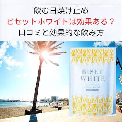 飲む日焼け止めビセットホワイトは効果ある?口コミと効果的な飲み方
