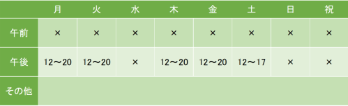 村木医院の診療時間