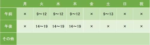 千代田メンタルクリニックの診療時間
