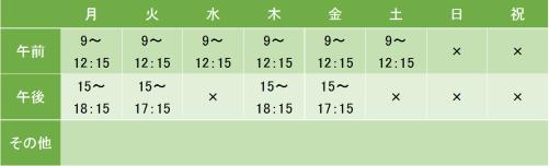 原田メンタルクリニックの診療時間