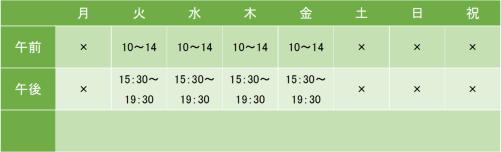 三田こころの健康クリニックの診療時間