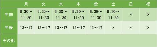 帝京大学医学部溝の口病院の診療時間