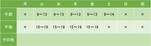 翠戸塚クリニックの診療時間