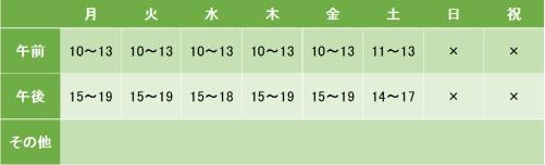 青山メンタルクリニックの診療時間