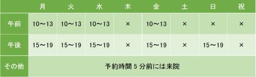 山本亜紀メンタルクリニックの診療時間