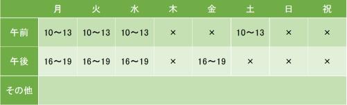 田端メンタルクリニックの診療時間