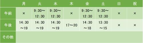 飯田橋メンタルクリニックの診療時間