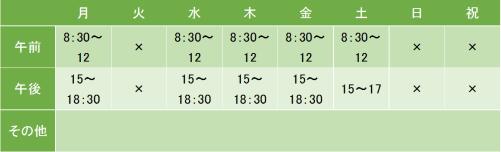 倉岡クリニックの診療時間