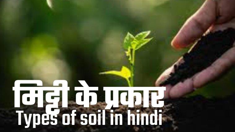 मिट्टी के प्रकार types of soil