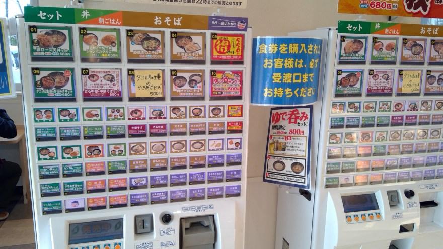 ゆで太郎食券機