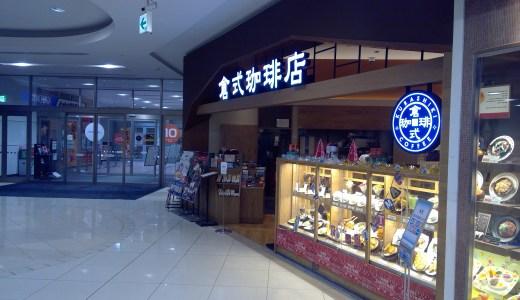 【倉式珈琲店】モーニング・メニュー・おすすめ・時間・土日などのまとめ