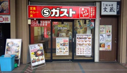 【Sガスト朝食】全メニュー紹介!(持ち帰り・時間・土日・まとめ)
