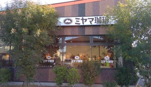 【ミヤマ珈琲モーニング】メニュー・時間・おすすめ・店舗のまとめ