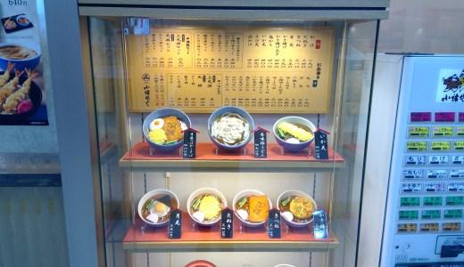 【ランキング】立ち食いそばチェーンの人気おすすめメニューを比較!富士そば・ゆで太郎・小諸そばのたぬきそばを食べ比べ。