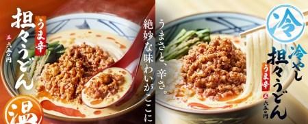 丸亀製麺「うま辛坦々うどん」2019年4月26日