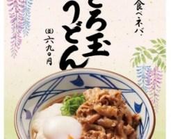 丸亀製麺「牛とろ玉うどん」2018年4月17日