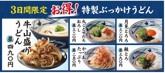 丸亀製麺「ぶっかけうどんお得」2018年8月27日
