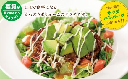 ガスト サラダで食べる!フレッシュアボカドの超あらびきハンバーグ