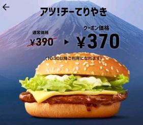 マクドナルドスマートニュースクーポンアツチーてりやき単品370円