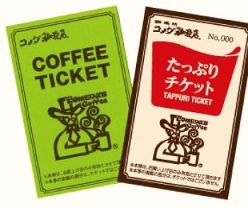 コメダ珈琲店 チケット