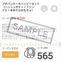 sマクドナルドクーポン565プチパンケーキハッピーセット390円2