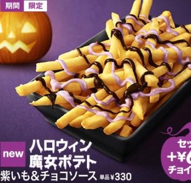 マクドナルド 「ハロウィン魔女ポテト紫いも&チョコソース」ソースかけてみた