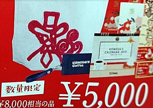 コメダの福袋2019、5000円