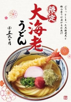 丸亀製麺の大海老うどん2016年12月28日