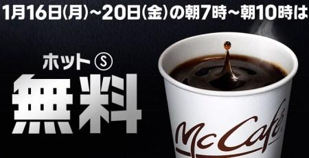 マックのコーヒー無料2017年1月16日~1月20日