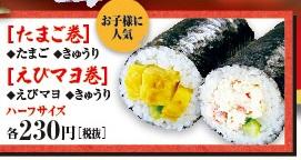 くら寿司の恵方巻き2019たまご巻とえびマヨ巻き