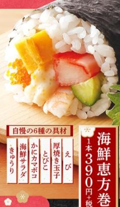 はま寿司の恵方巻2021「海鮮恵方巻」