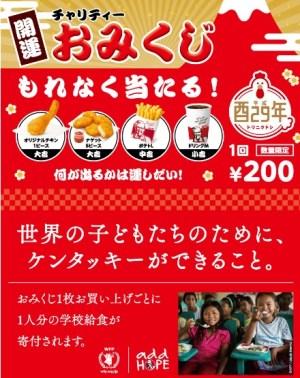 ケンタッキーおみくじ200円2017年1月