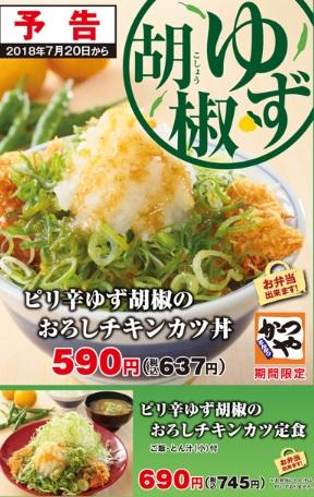 かつや新メニュー「ピリ辛ゆず胡椒のおろしチキンカツ丼」2018年7月20日