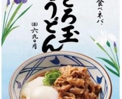 丸亀製麺「牛とろ玉うどん」2017年4月25日2