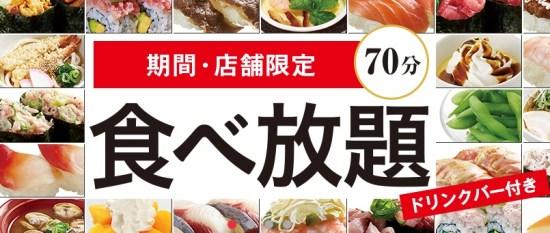 かっぱ寿司食べ放題2017年6月13日~7月14日