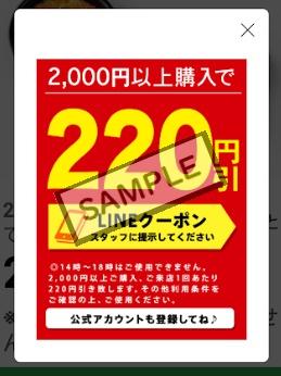 ほっともっとクーポン220円引き2019年3月31日まで