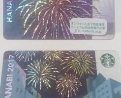 「スタバカード花火」2017年6月14日