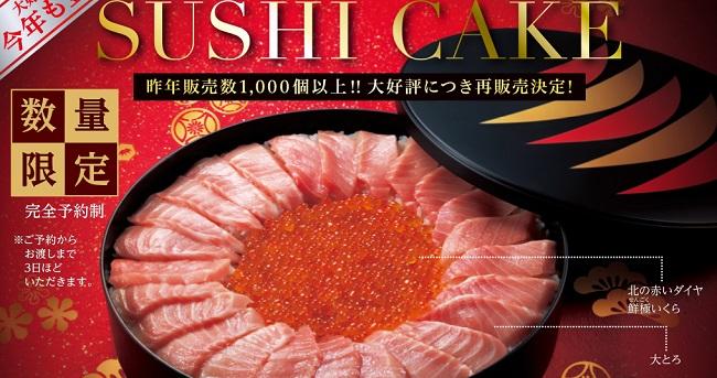 かっぱ寿司のSUSHIケーキ冬2018