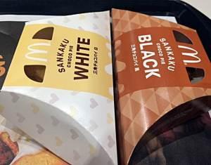 「三角チョコパイ2017(黒、白)」実物22017年11月8日
