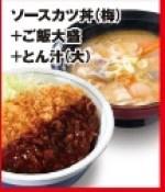 かつやの650円ランチ「ソースカツ丼(梅)ご飯大盛り+とん汁(大)」