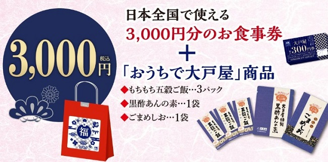 大戸屋の福袋2020、3000円税込