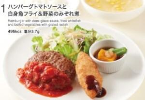 ジョナサン日替わりランチ「ハンバーグトマトソースと白身魚フライ&野菜のみぞれ煮」