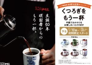 コメダ「コーヒー2杯目半額」