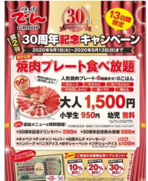 焼肉でん30周年キャンペーン2020年9月1日~13日