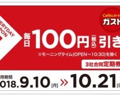 ガスト100円引き定期券2018年8月27日