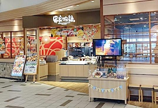 串家物語ランチ店舗イメージ