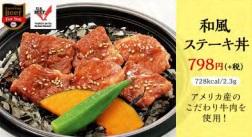 和食さとのお持ち帰り「和風ステーキ丼798円」