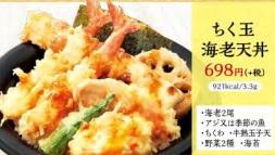 和食さとのお持ち帰り「ちく玉海老天丼698円」